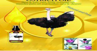 هر کیلو روغن شتر مرغ