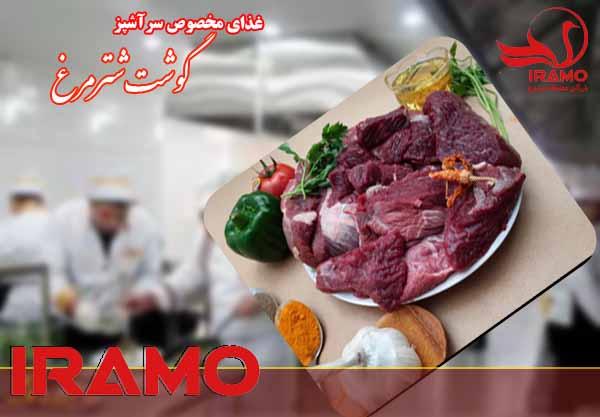 فروش گوشت شترمرغ به رستورانها