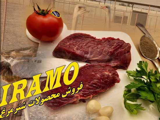 قیمت گوشت شترمرغ در تهران